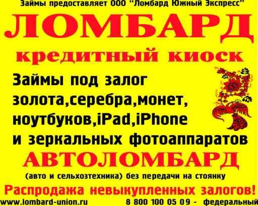 Автоломбард распродажа в новосибирске деньги под залог автомобиля в рязани
