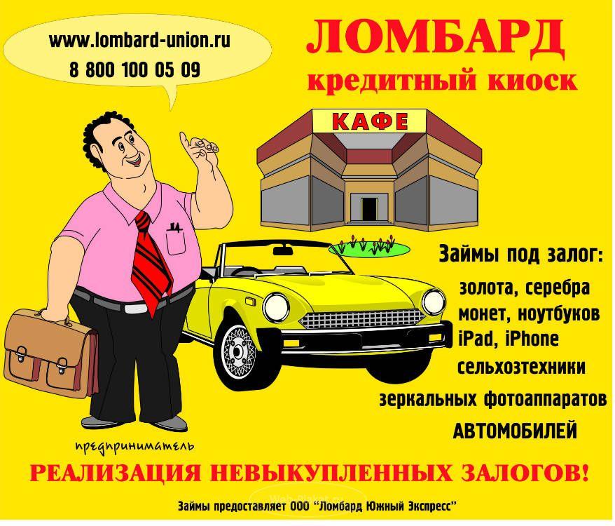 Ломбарды автомобилей автосалон автозайм