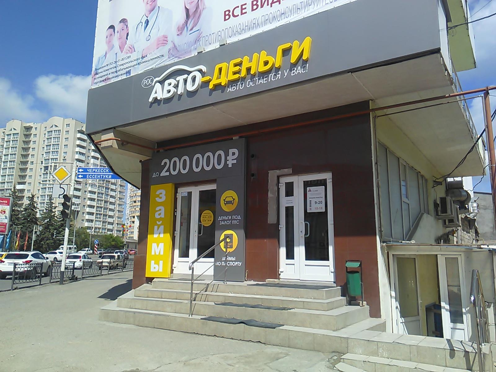 Кредит под залог ПТС автомобиля: взять ссуду под ПТС в Москве