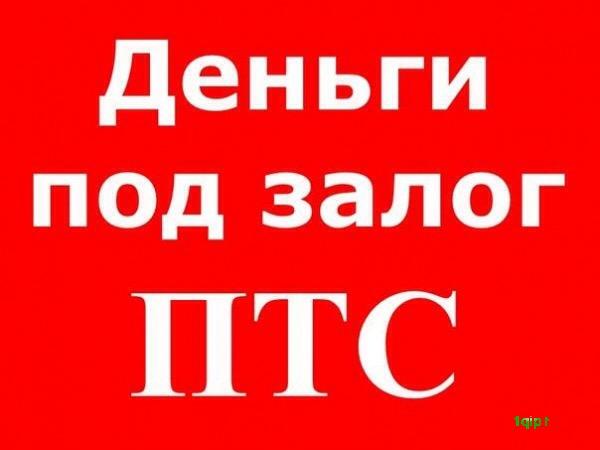 Займ под залог автомобиля в Дмитрове в Автоломбарде