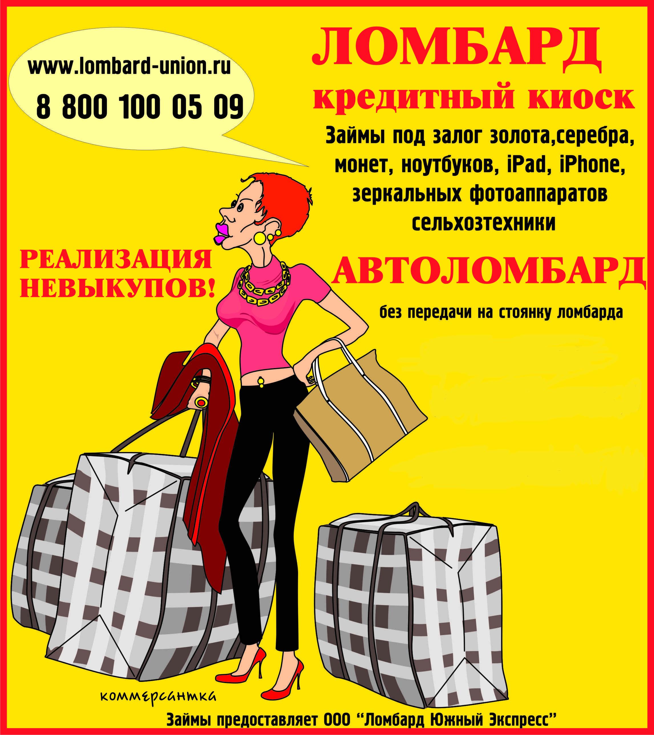 Автоломбарды в славянске на кубани