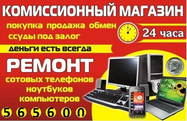 Комиссионный магазин - Ломбард, Киров, ул. Щорса д. 21 ТЦ Аквилон, Все 089d04476a9