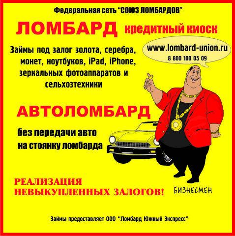 Продажа автоломбард краснодар